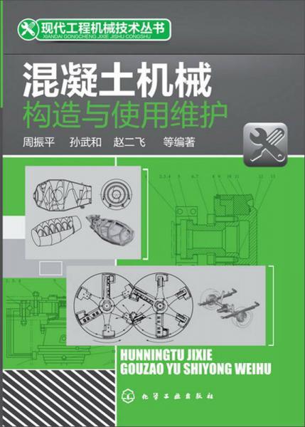 混凝土机械构造与使用维护