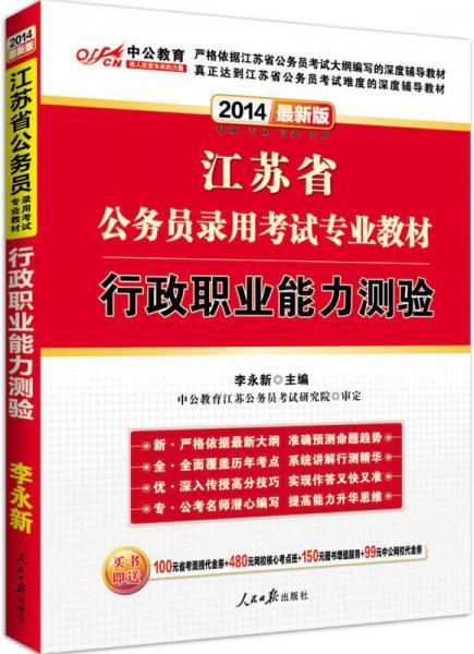 中公版·江苏省公务员录用考试专业教材:行政职业能力测验(2014新版)