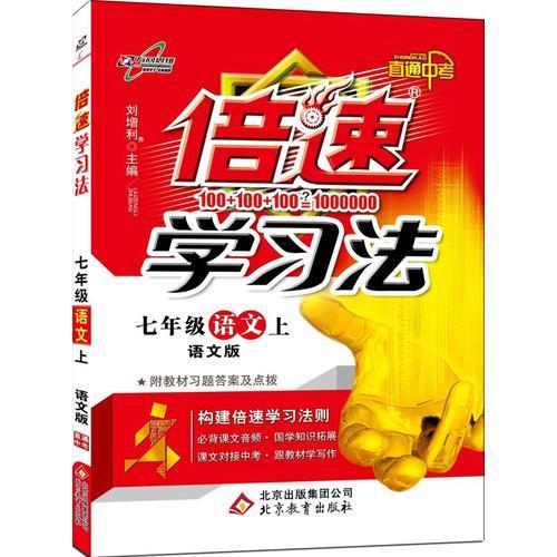 16秋  倍速学习法七年级语文—语文版(上)16K