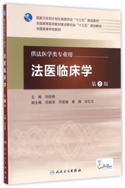 法医临床学(第5版/本科法医/配增值)