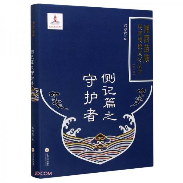 侧记篇之守护者(精)/湘西苗族民间传统文化丛书