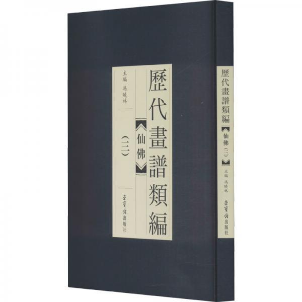 历代画谱类编-仙佛(三)