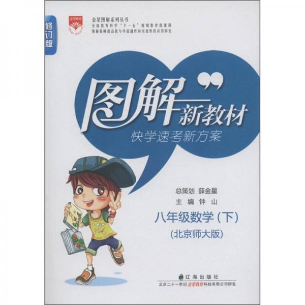 图解新教材:8年级数学(下)(北京师大版)(修订版)
