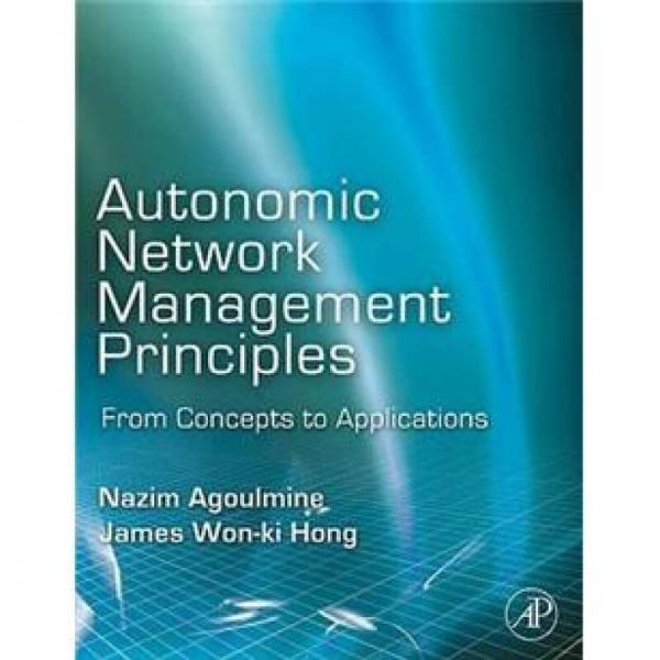 Autonomic Network Management Principles自主网络管理原则:从原理与应用