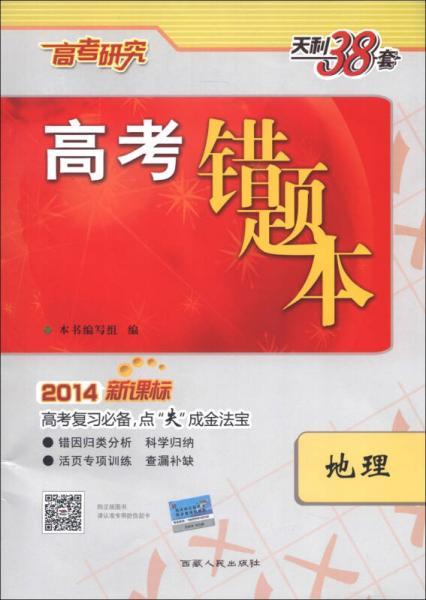 天利38套·高考错题本:地理(2014新课标)