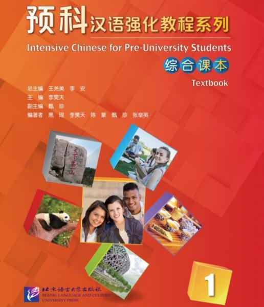 预科汉语强化教程系列(综合课本1)