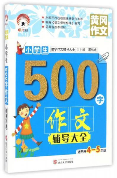 小学生500字作文辅导大全(适用于四至五年级)/限字作文辅导大全