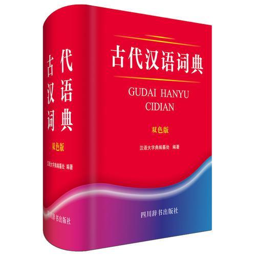 古代汉语词典(双色版)