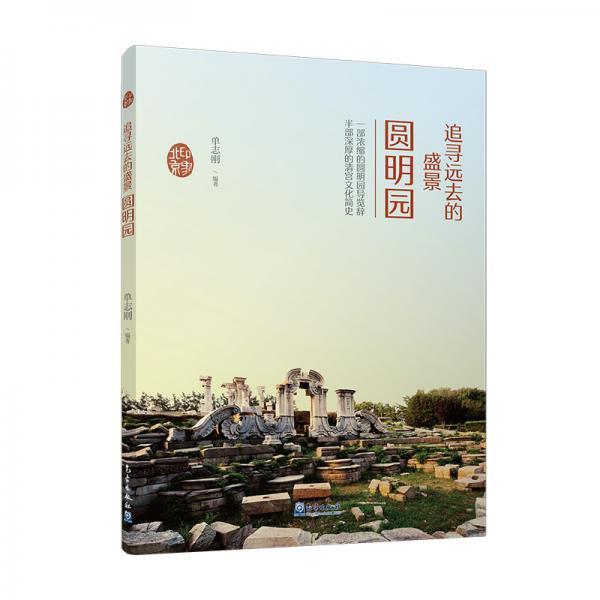 印象北京丛书——追寻远去的盛景:圆明园