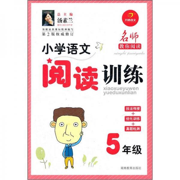 小学语文阅读训练:5年级