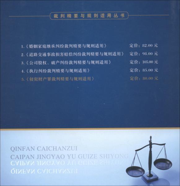 侵犯财产罪裁判精要与规则适用
