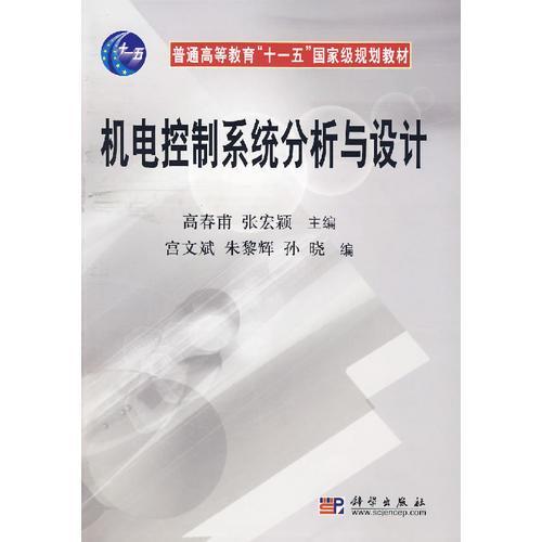 机电控制系统分析与设计
