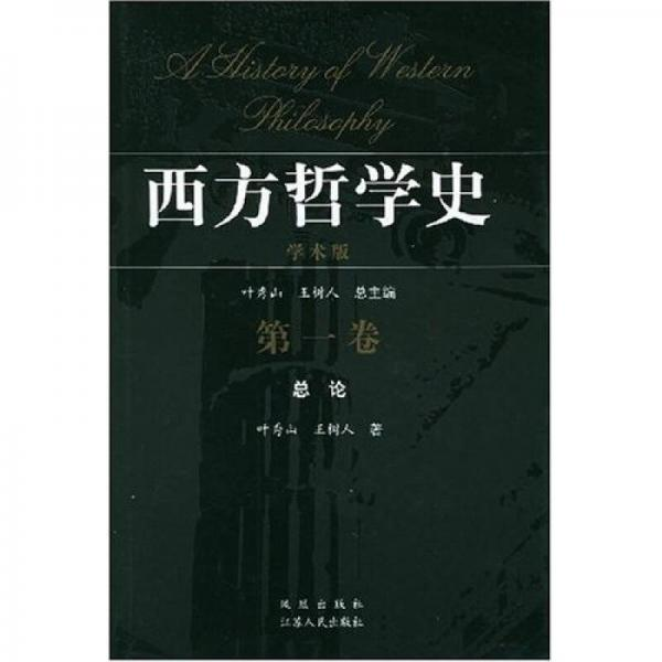 西方哲学史(第一卷)