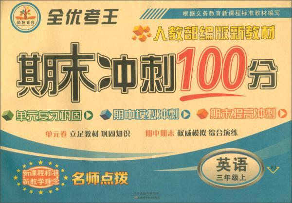 全优考王·期末冲刺100分:三年级英语上(RJ人教部编版新教材)