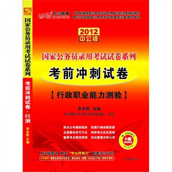 中公教育·国家公务员录用考试试卷系列:考前冲刺试卷行政职业能力测验(2012中公版)