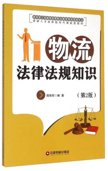 物流法律法规知识(第2版)