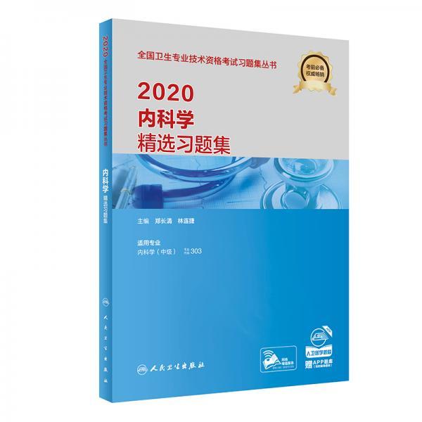 2020内科学精选习题集