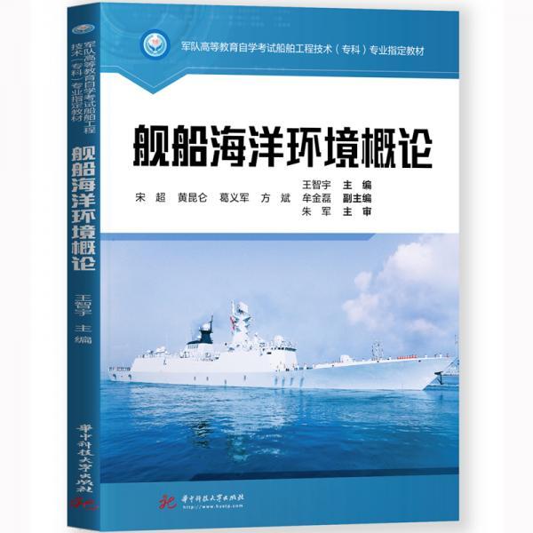 舰船海洋环境概论