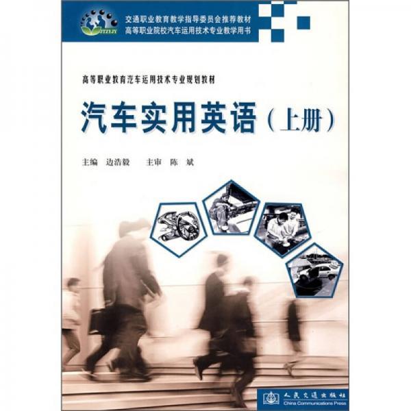 高等职业教育汽车运用技术专业规划教材:汽车实用英语(上册)