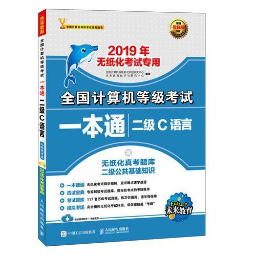 2019年全国计算机等级考试一本通 二级C语言