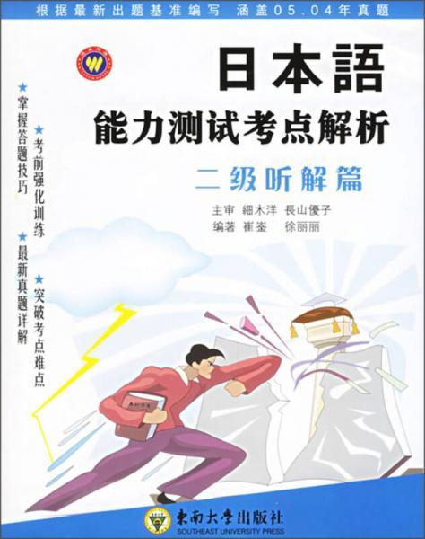 日本语能力测试考点解析:2级听解篇