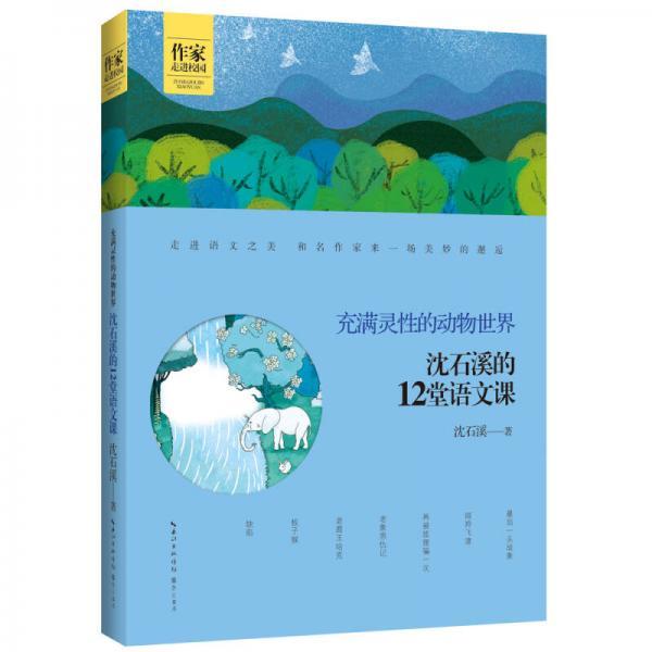 沈石溪的12堂语文课——充满灵性的动物世界 作家走进校园系列丛书