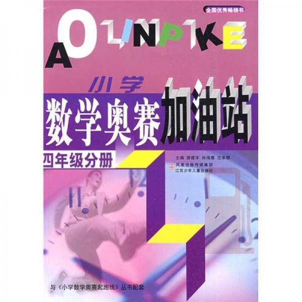 小学数学奥赛加油站(4年级分册)