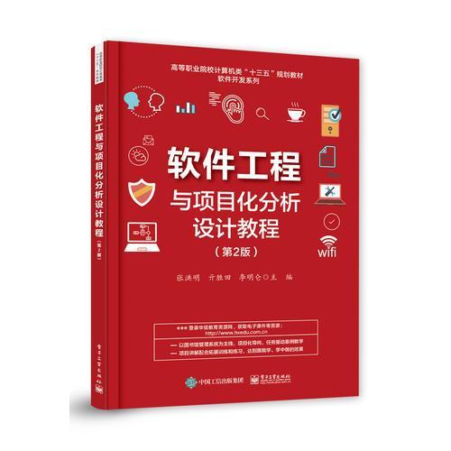 软件工程与项目化分析设计教程(第2版)