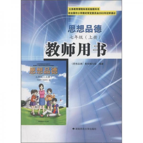 义务教育课程标准实验教科书:思想品德教师用书(7年级上)