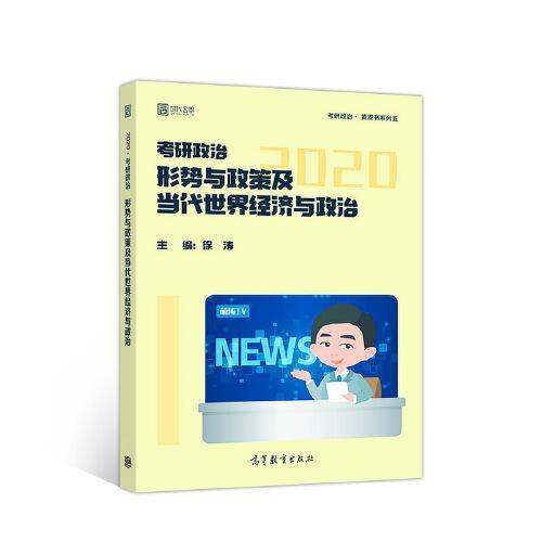 徐涛2020考研政治形势与政策及当代世界经济与政治