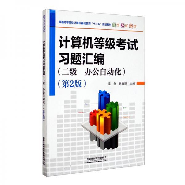 """计算机等级考试习题汇编(二级办公自动化第2版)/普通高等院校计算机基础教育""""十三五""""规划教材"""