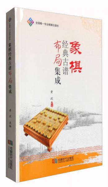 象棋经典古谱布局集成