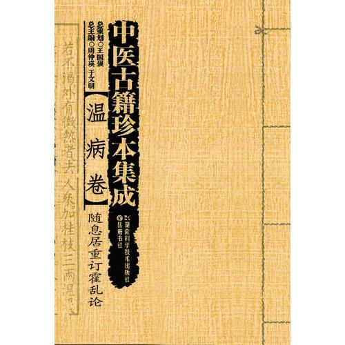 中医古籍珍本集成(续):温病卷·随息居重订霍乱论