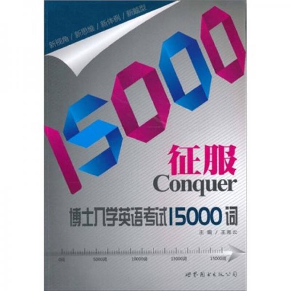 征服博士入学英语考试15000词