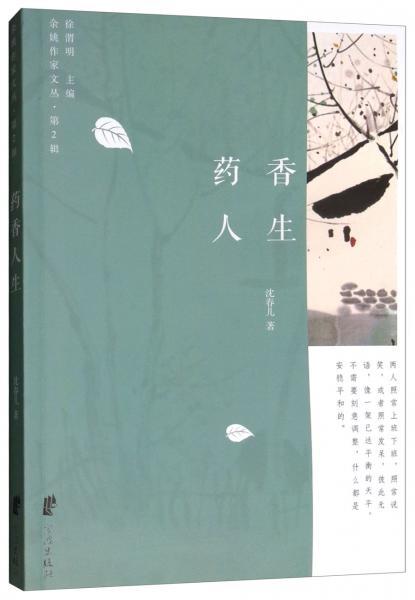 药香人生/余姚作家文丛·第2辑