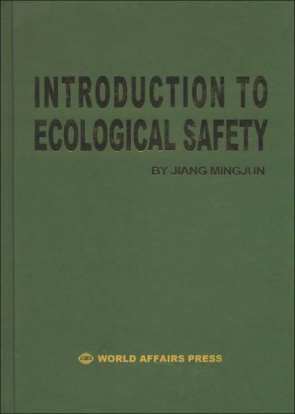 生态安全学导论(英文版)