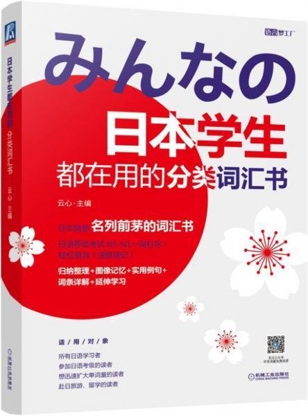 日本学生都在用的分类词汇书