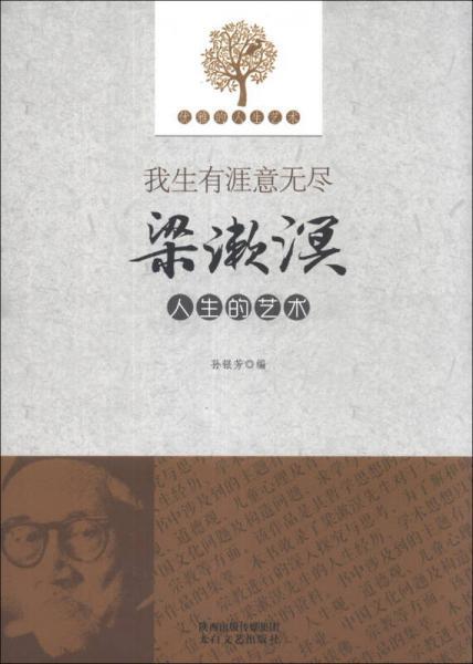 优雅的人生艺术·我生有涯意无尽:梁漱溟人生的艺术