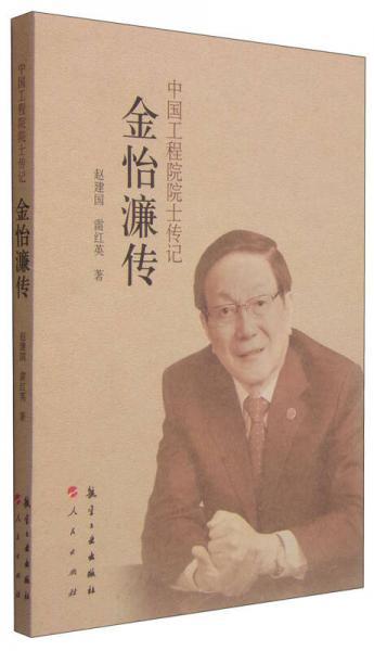中国工程院院士传记:金怡濂传