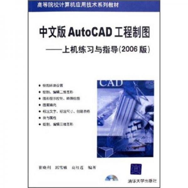 高等院校计算机应用技术系列教材·中文版AutoCAD工程制图:上机练习与指导