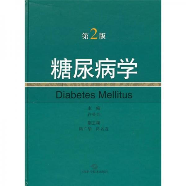 糖尿病学(第2版)
