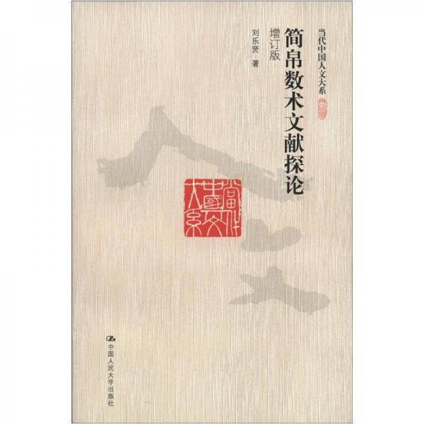 当代中国人文大系:简帛数术文献探论(增订版)