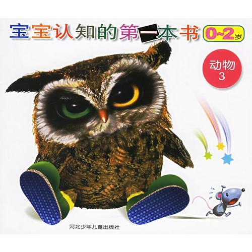 宝宝认知的第一本书(0-2岁):动物3(注音版)