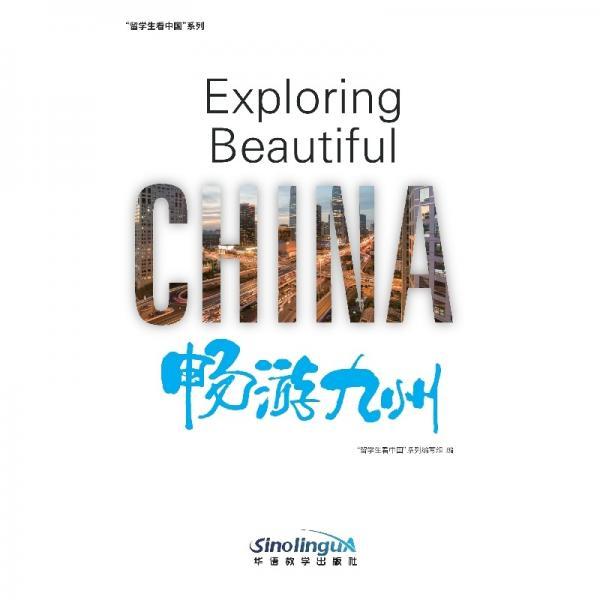 畅游九州/留学生看中国