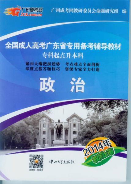 2014全国成人高考广东省专用备考辅导教材专科起点升本科·政治