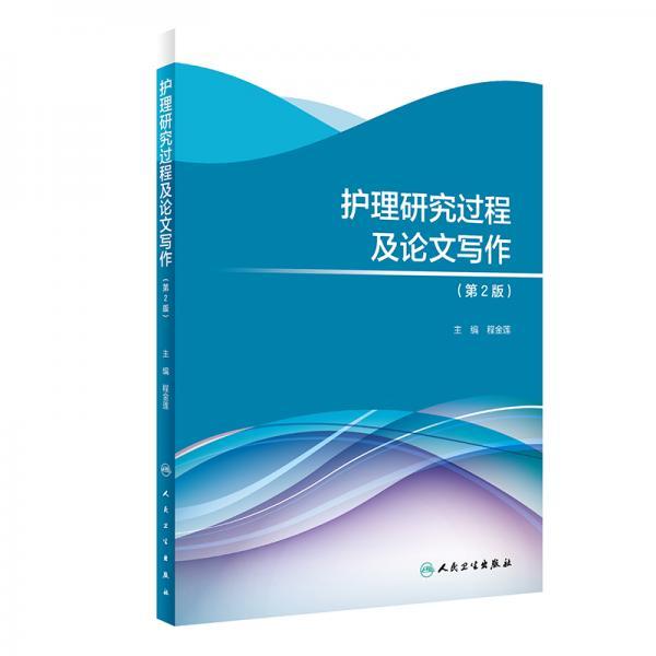 护理研究过程及论文写作(第2版/创新教材)