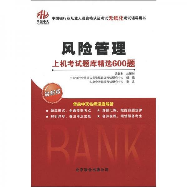 中国银行业从业人员资格认证考试无纸化考试辅导用书:风险管理·上机考试题库精选600题(最新版)