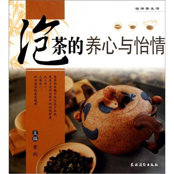 怡情茶生活:泡茶的养心与怡情
