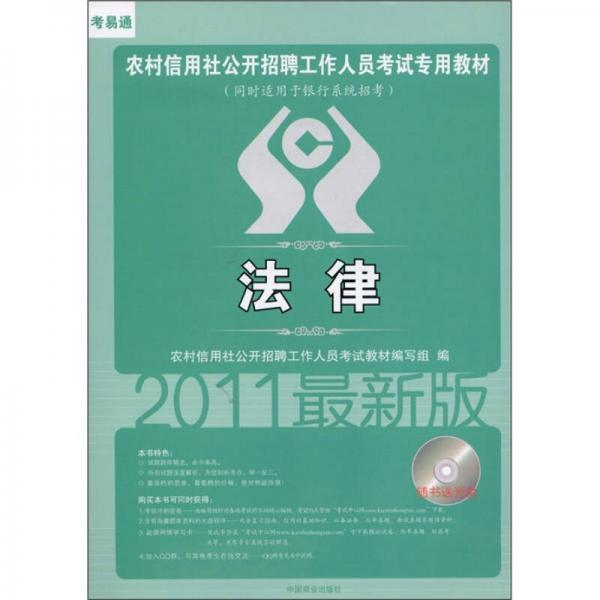 农村信用社公开招聘工作人员考试专用教材:法律(2011最新版)
