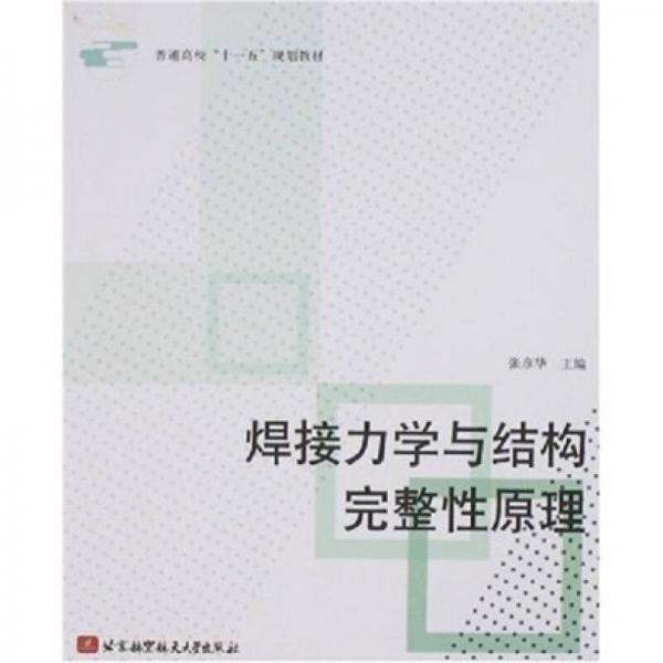 """普通高校""""十一五""""规划教材:焊接力学与结构完整性原理"""